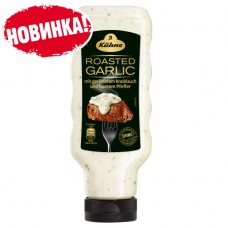 Kuhne ROASTED GARLIC SAUCE - 250 мл.